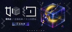 网易云音乐 Banners Music, Nintendo Games, Logos, Logo