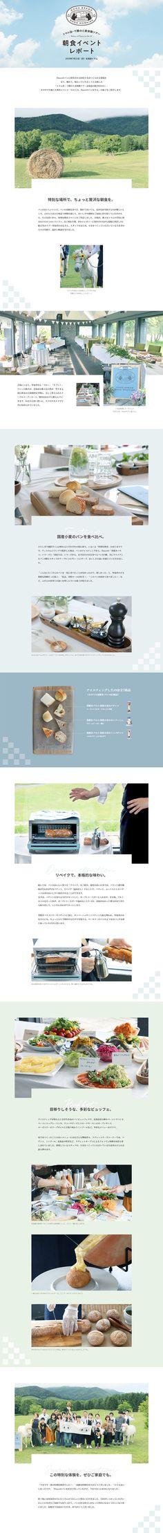 ランディングページ LP 北海道イベントレポート|サービス・保険・金融|自社サイト