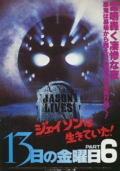 Friday The 13th Part 6: Jason Lives (1986) Japanese poster art. Dir. Tom McLoughlin