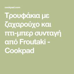 Τρουφάκια με ζαχαρούχο και πτι-μπερ συνταγή από Froutaki - Cookpad Candy Recipes, Gif Recipes, Food Presentation, Truffles, Food Videos, Diy And Crafts, Food And Drink, Sweets, Math