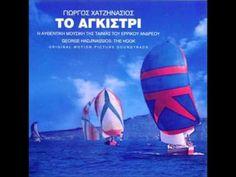 ΤΟ ΑΓΚΙΣΤΡΙ - Γιώργος Χατζηνάσιος (1977) (full soundtrack) - YouTube
