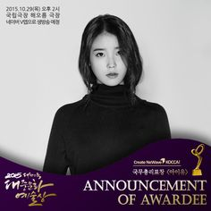2015 Korean Popular Culture and Arts Awards / Oct 29th 2015 대중문화예술상 10월 29일!!#대중문화예술상 #국무총리수상 수상자! 가수 #아이유▶KOCCA ▶2015 대중문화예술상 ▶대한민국 대중문화예술상 ▶2015 Korean Popular Culture and Arts Awards