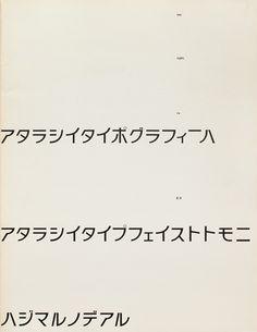 TM SGM RSI, Typografische Monatsblätter, issue 8/9, 1973. Cover designer: Helmut Schmid