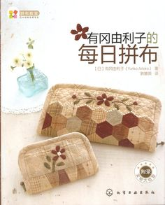 Everyday Patchwork Quilt by Yuriko Arioka  by CollectingLife, $173.00