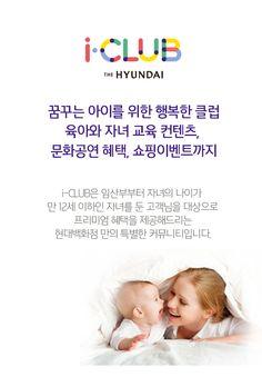 현대백화점 아이클럽 커뮤니티(임신,육아,교육,예비엄마교실) : 네이버 카페