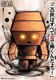 Danbo as a Street Fighter IV character by Kei Suwabe Danbo, Cultura Pop, Ronald Mcdonald, Pedobear, Hello Kitty, Drawing Studies, Street Fighter, Game Design, Funny Images