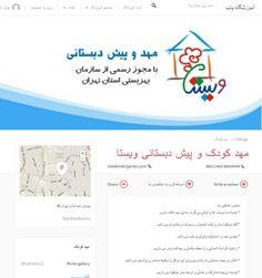 http://ift.tt/2eMtge4 #آموزشگاه_یاب #bejayab.com #amouzeshgah.bejayab.com