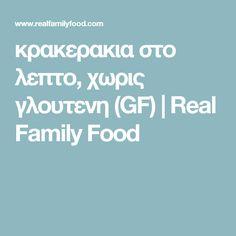 κρακερακια στο λεπτο, χωρις γλουτενη (GF) | Real Family Food Real Family, Vegan Snacks, Family Meals, Sugar Free, Healthy Recipes, Food, Kids, Young Children, Children