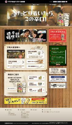 The website 'http://shochu-hiball.jp/index.html' courtesy of @Pinstamatic (http://pinstamatic.com)
