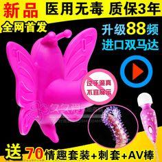 女性成人情趣性用品遙控穿戴蝴蝶女用高潮陽具自慰器內褲抽插隱形