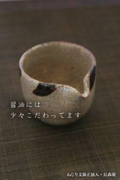 ねじり文様正油入・長森慶:和食器 japanese tableware