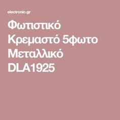 Φωτιστικό Κρεμαστό 5φωτο Μεταλλικό DLA1925
