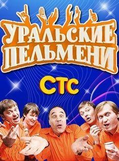 http://kinofrukt.club/tv-shou/3115-uralskie-pelmeni-princessa-ogoroshena-01-05-2017-ctc.html