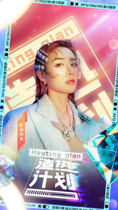 Banner Design, Layout Design, Web Design, Logo Design, Graphic Design, Creative Poster Design, Creative Posters, Cool Posters, Chinese Posters