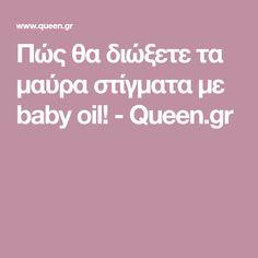 Πώς θα διώξετε τα μαύρα στίγματα με baby oil! - Queen.gr
