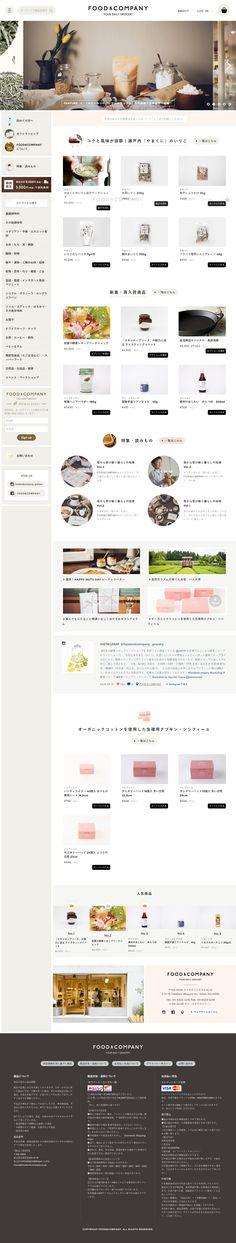 FOOD&COMPANY ONLINE #EC #ベージュ系 #レスポンシブ #固定ヘッダ http://store.foodandcompany.co.jp/