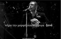 Song Quotes, Qoutes, Love Others, People Talk, Greek Quotes, Just Love, Lyrics, Singer, Mood