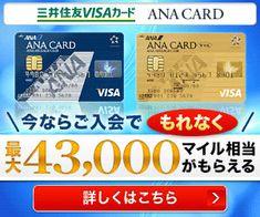 三井住友VISAカード ANA CARD 最大43,000マイル相当がもらえるのバナーデザイン