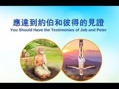 【東方閃電】全能神教會神話詩歌《應達到約伯和彼得的見證》