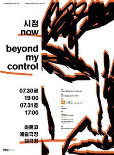 sungsooahn poster by kimoon kim