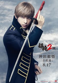 Live-Action Gintama 2 Film Adds 3 New Cast Members - News - Anime News Network Actors Male, Asian Actors, News Anime, Gintama Live Action, Ryo Yoshizawa, Okikagu, Japanese Boy, Tough Guy, 2 Movie