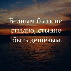 Up Quotes, Daily Quotes, Great Quotes, Motivational Quotes, Life Quotes, Russian Quotes, Sorry Not Sorry, Quote Citation, Poetry Poem