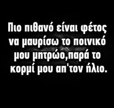 Funny Status Quotes, Funny Greek Quotes, Funny Statuses, English Quotes, Hilarious, Jokes, Cards Against Humanity, Humor, Smile