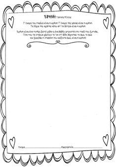 Ειρήνη   Τα Απειρωτάκια 28th October, Craft Patterns, Peace, Education, Math, Blog, Crafts, Manualidades, Math Resources