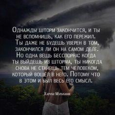 В этом и есть весь смысл изменений в нашей жизни... The Words, Laws Of Life, Philosophy, Life Hacks, Jokes, Mindfulness, Wisdom, Positivity, Humor