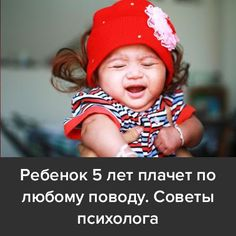 читать→ https://psyconsult24.ru/sovety-psixologa/rebenok-5-let-plachet-po-lubomu-povodu/