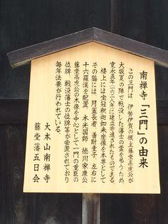 南禅寺 三門 京都市