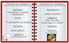 Θα σε κάνω Μαγείρισσα!: Μηνιαίο Πρόγραμμα για την Μαγείρισσα που προσέχει την διατροφή της! Blog, Blogging