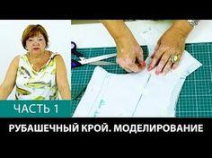 Рубашечный крой ч1 - YouTube