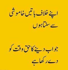 Best Sayings Ever In Urdu - Beste Spruche Ideen Urdu Funny Poetry, Poetry Quotes In Urdu, Sufi Quotes, Urdu Poetry Romantic, Love Poetry Urdu, Wisdom Quotes, Quotations, Poetry Pic, Urdu Quotes Images