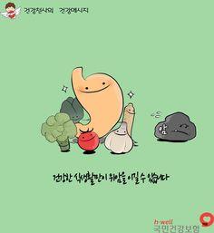 """<건강이의 #건강메시지>  짜고 불에 구운 음식 줄이고, 야채와 과일을 골고루~"""" 짜고 매운 음식을 좋아하는 한국인의 암 발생 순위 2위는 위암이에요. 1위는 갑상선암이지만, 사망률까지 고려한다면 위암은 위험한 수준이에요.  위암을 예방하려면 짠음식과, 불에 구운 음식, 햄 같은 가공식품을 줄이셔야 해요. 맛있는 젓갈이나 염장식품을 이제 되도록 멀리하고, 비타민C와 비타민A를 자주 섭취하시는게 좋아요^_^"""