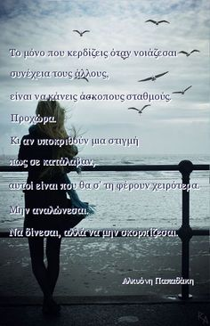 αλκυόνη παπαδάκη Greek Quotes, Philosophy, Literature, Inspirational Quotes, Dreams, Fitness, Movie Posters, Life, Decor
