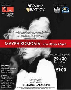 ΓΝΩΜΗ ΚΙΛΚΙΣ ΠΑΙΟΝΙΑΣ: Θεσσαλονίκη: Η παράσταση «Μαύρη Κωμωδία» στο Πολιτ...