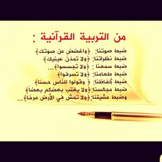 من التربية القرآنية