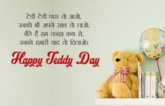 Cute & Beautiful Happy Teddy Day Images in Hindi with Shayari, Teddy Bear Love Quotes in English, Feb Whatsapp Status Wallpaper wishes for Friends Lovers. Best Special Teddy with Rose flowers for girlfriend, boyfriend. Flowers For Girlfriend, Happy Teddy Day Images, Status Wallpaper, English Love Quotes, Valentines Weekend, Festival Image, Hd Quotes, Wishes For Friends, Birthday Wishes