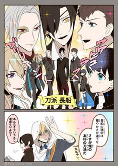Touken Ranbu, Japanese Online, Doujinshi, Cute Cartoon, Dog Love, Sword, Anime Art, Kawaii, Fan Art