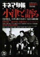 He nacido pero... (Y. Ozu, 1932). Tatsuo Saito, Mitsuko Yoshikawa, Hideo Sugawara, Takeshi Sakamoto, Teruyo Hayami, Seiichi Kato, Chishu Ryu. La familia Yoshii se traslada a vivir a un suburbio de Tokio para que el padre esté más cerca de su trabajo. Los dos hijos deben adaptarse a la nueva escuela, pero se encuentran con la hostilidad de un grupo de chicos entre los que está Taro, el hijo del señor Iwasaki, jefe de su padre. http://www.filmaffinity.com/es/film888904.html