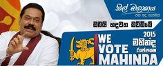 We vote Mahinda