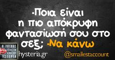 Best Quotes, Funny Quotes, Funny Memes, Jokes, Funny Greek, Greek Quotes, True Words, Laughter, Lol