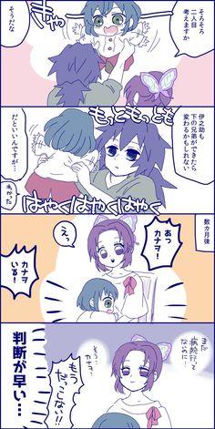 Fate Zero, Marvel Funny, Kirito, Bat Family, Slayer Anime, Anime Demon, Fanart, Kawaii Anime, Otaku