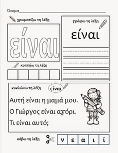 School Levels, School Grades, Learn Greek, German Grammar, Greek Alphabet, Greek Language, Letter Activities, Greek Quotes, School Lessons