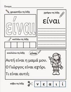 Kindergarten+Papaloizos+word+worksheets+write,+cut,+color+circle,+glue.jpg (1236×1600)