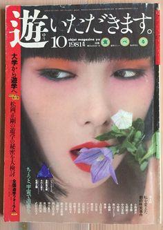 『遊』1981年10月号。モデル=山口小夜子 写真=横須賀功光 工作舎