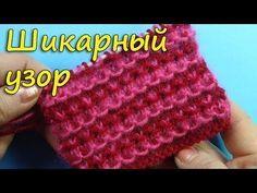 Плотный Рельефный узор Вязание спицами 314 - YouTube