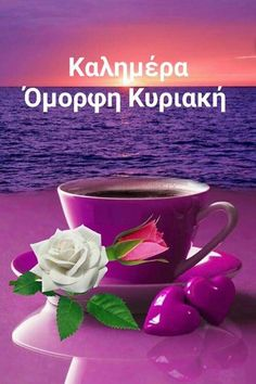 Beautiful Pink Roses, Greek Language, Good Afternoon, Flower Aesthetic, Greek Quotes, Good Morning Quotes, Happy Sunday, Wonderful Images, Workplace