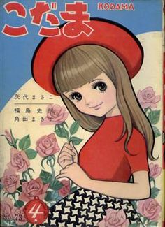 こだま No.73 昭和40年4月号 表紙:岸田はるみ / Kodama, Apr. 1965 cover by Kishida Harumi